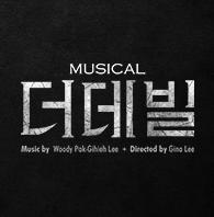 [뮤지컬]더데빌